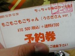 20051231_2.jpg