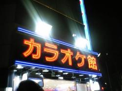 20051231_6.jpg