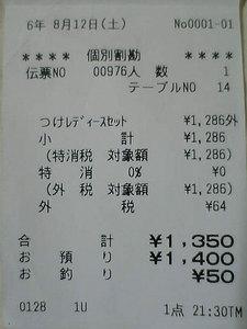 VFSH0036.jpg