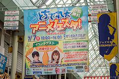 とちテレアニメフェスタ!2013 in オリオンスクエア レポ