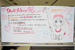 ドールショウ38秋 レポート1