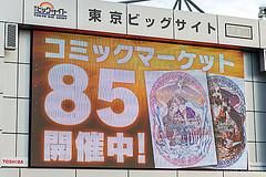 コミケ85 フォトレポート 企業ブース(2日目)