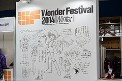 WF2014[冬]フォトレポート1