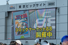 コミケ88 フォトレポート 企業ブース(2日目)パート1