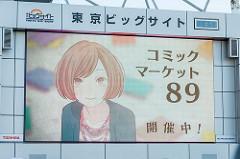 コミケ89 フォトレポート 企業ブース(1日目)